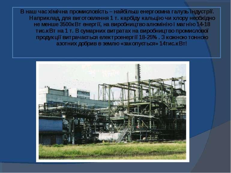 В наш час хімічна промисловість – найбільш енергоємна галузь індустрії. Напри...