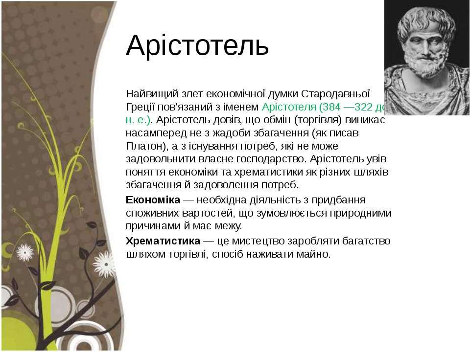 Арістотель Найвищий злет економічної думки Стародавньої Греції пов'язаний з і...