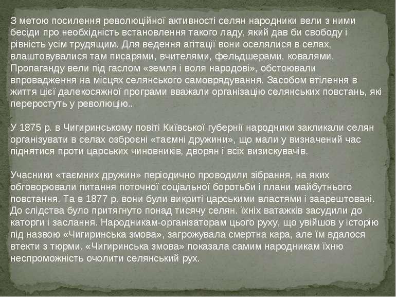 З метою посилення революційної активності селян народники вели з ними бесіди ...
