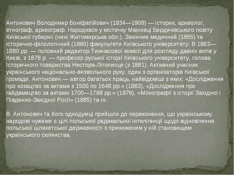 Антонович Володимир Боніфатійович (1834—1908) — історик, археолог, етнограф, ...