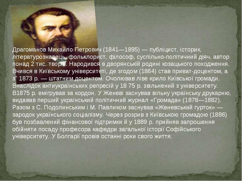 Драгоманов Михайло Петрович (1841—1895) — публіцист, історик, літературознаве...
