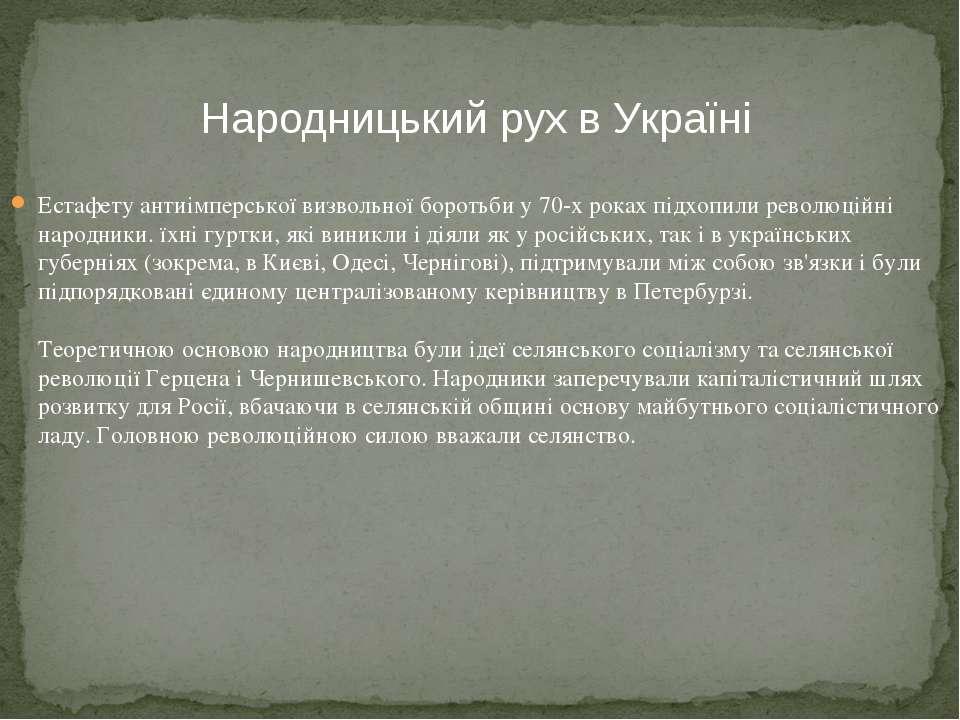 Народницький рух в Україні Естафету антиімперської визвольної боротьби у 70-х...