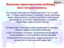 Важлива характеристика вебінару – його інтерактивність На такому семінарі все...