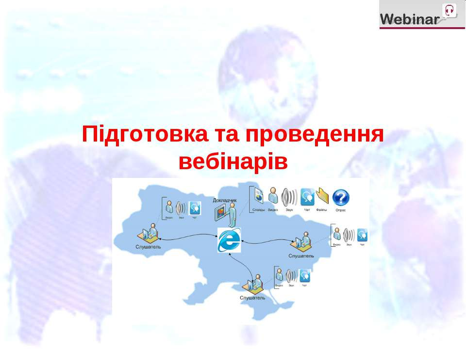 Підготовка та проведення вебінарів