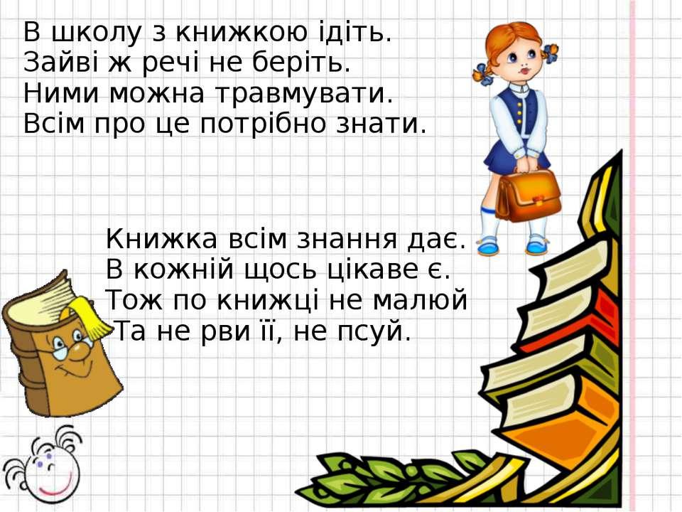 В школу з книжкою ідіть. Зайві ж речі не беріть. Ними можна травмувати. Всім ...