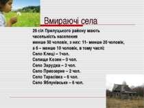Вмираючі села 26 сіл Прилуцького району мають чисельність населення менше 50 ...