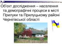 Об'єкт дослідження – населення та демографічні процеси в місті Прилуки та При...