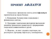 ПРОЕКТ АФЛАТУН Соціальна і фінансова освіта дітей Афлатун грунтується на трьо...