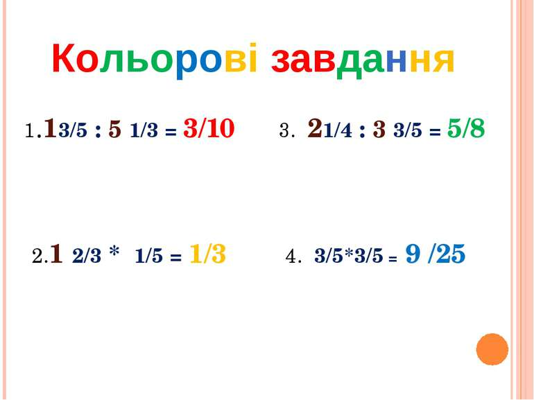 Кольорові завдання 1.13/5 : 5 1/3 = 3/10 3. 21/4 : 3 3/5 = 5/8 2.1 2/3 * 1/5 ...