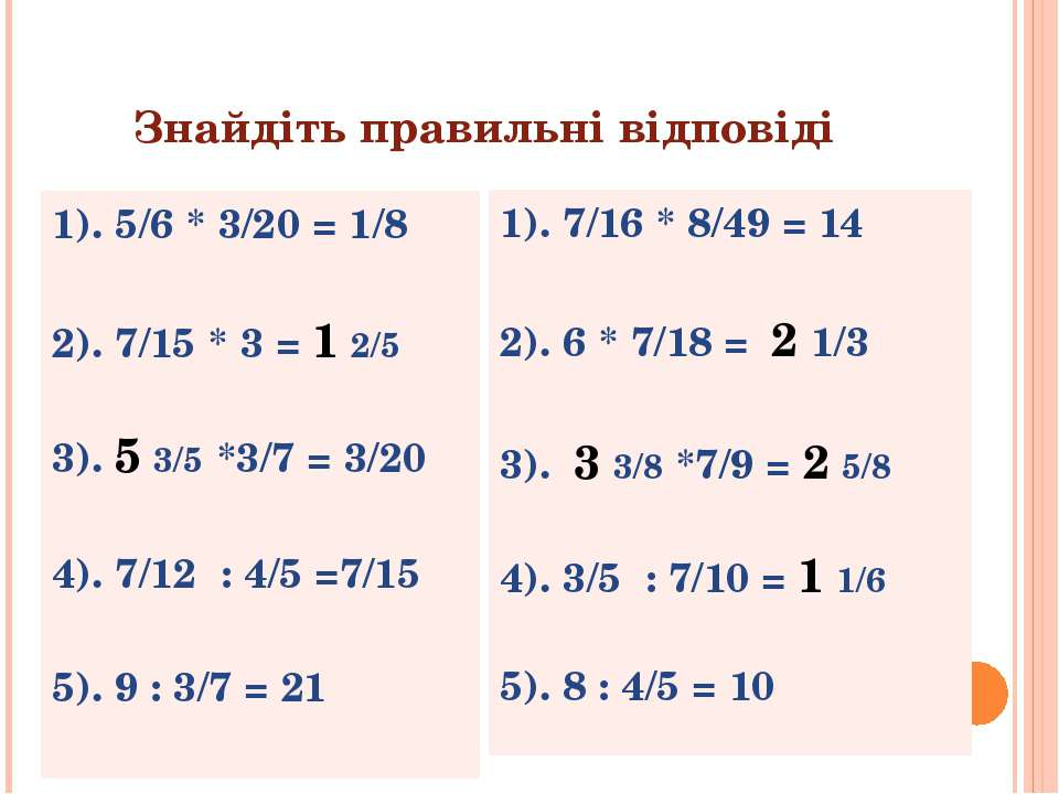 Знайдіть правильні відповіді 1).7/16 * 8/49 = 14 2). 6 * 7/18 =21/3 3).33/8*7...