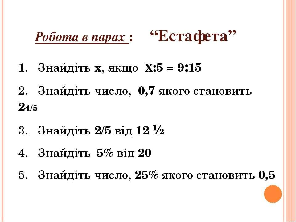 """Робота в парах : """"Естафета"""" 1. Знайдіть х, якщо Х:5 = 9:15 2. Знайдіть число,..."""