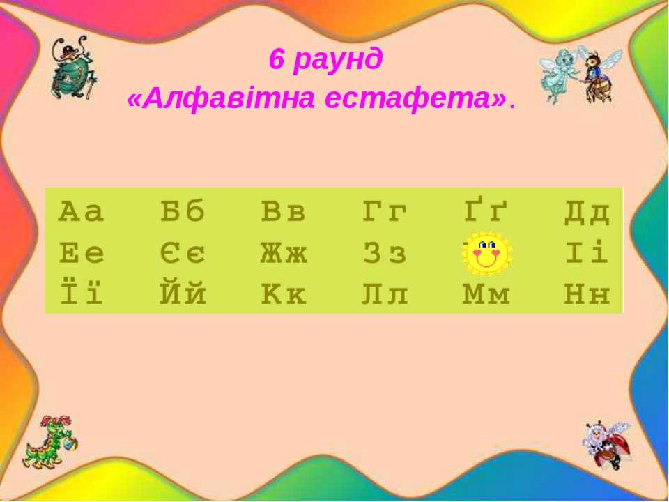 6 раунд «Алфавітна естафета». На кожну літеру записати (назвати) назву твар...