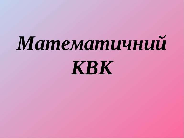 Математичний КВК