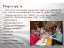 Творча група Творча група є тимчасовим творчим колективом, який створюють під...