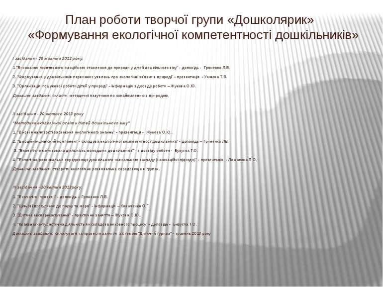 План роботи творчої групи «Дошколярик» «Формування екологічної компетентності...