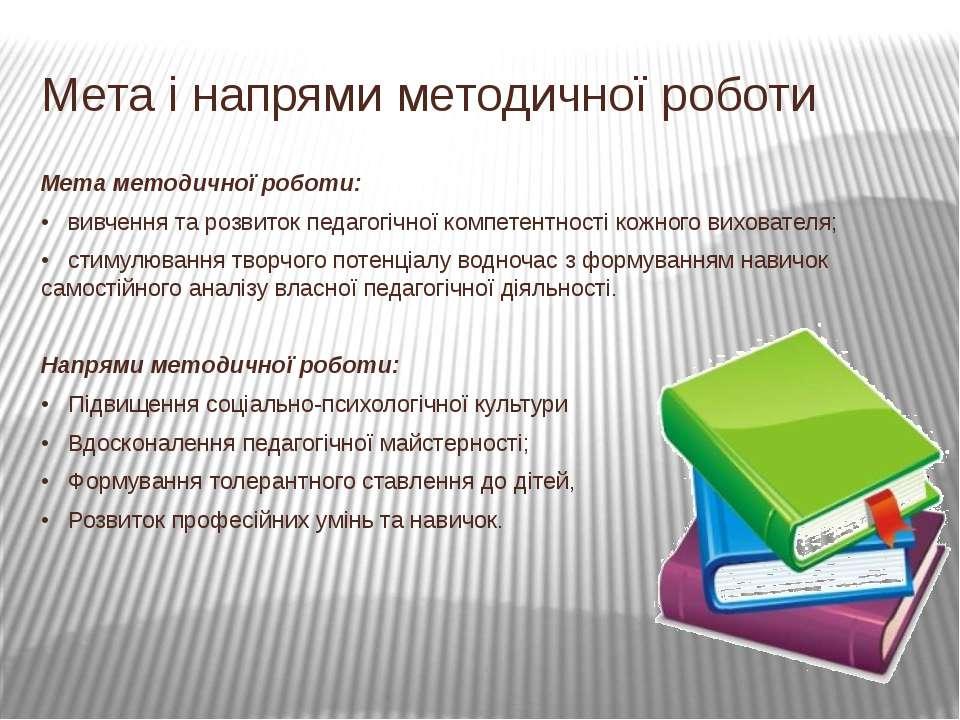 Мета і напрями методичної роботи Мета методичної роботи: • вивчення та розвит...