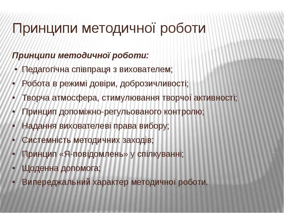 Принципи методичної роботи Принципи методичної роботи: • Педагогічна співпрац...