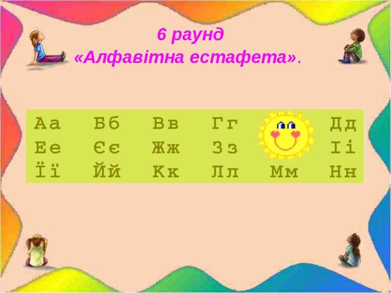 6 раунд «Алфавітна естафета». На кожну літеру записати (назвати) ім'я людин...