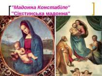 """Мадонна Констабіле"" ""Сікстинська мадонна"""
