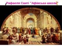 "Рафаеля Санті ""Афінська школа"""