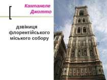 дзвіниця флорентійського міського собору Кампанеле Джотто