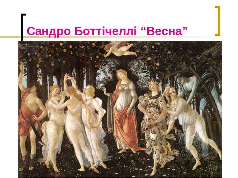 """Сандро Боттічеллі """"Весна"""""""