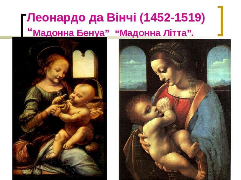 "Леонардо да Вінчі (1452-1519) ""Мадонна Бенуа"" ""Мадонна Літта""."