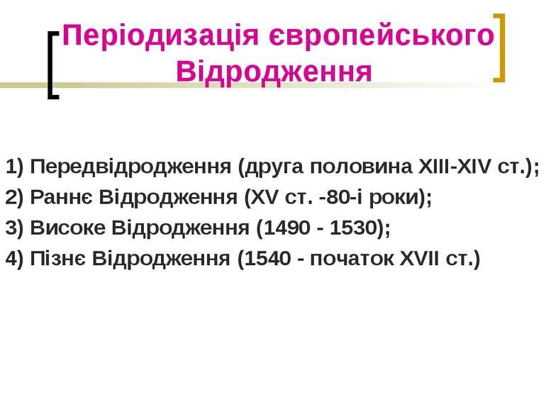Періодизація європейського Відродження 1) Передвідродження (друга половина ХІ...
