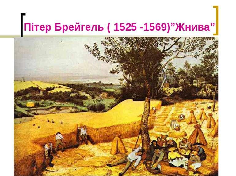 "Пітер Брейгель ( 1525 -1569)""Жнива"""
