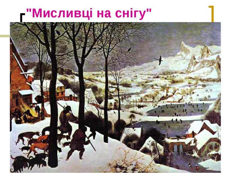"""""""Мисливці на снігу"""""""