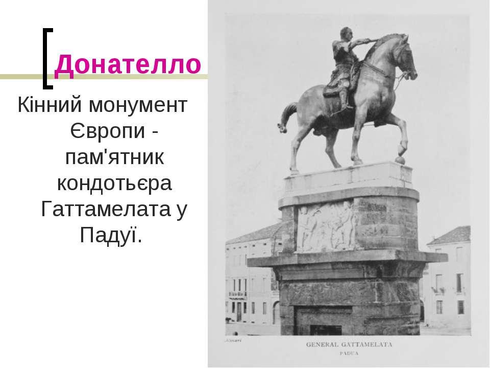 Донателло Кінний монумент Європи - пам'ятник кондотьєра Гаттамелата у Падуї.