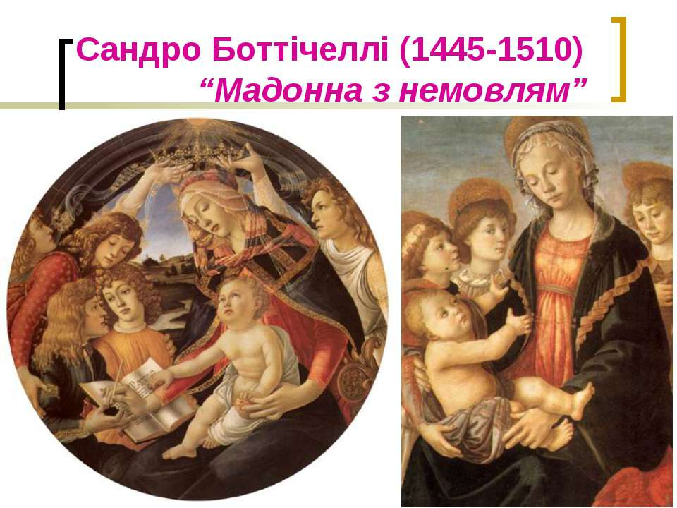 """Сандро Боттічеллі (1445-1510) """"Мадонна з немовлям"""""""