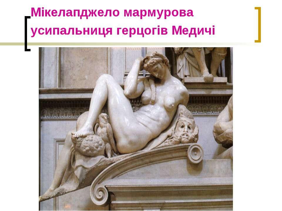 Мікелапджело мармурова усипальниця герцогів Медичі
