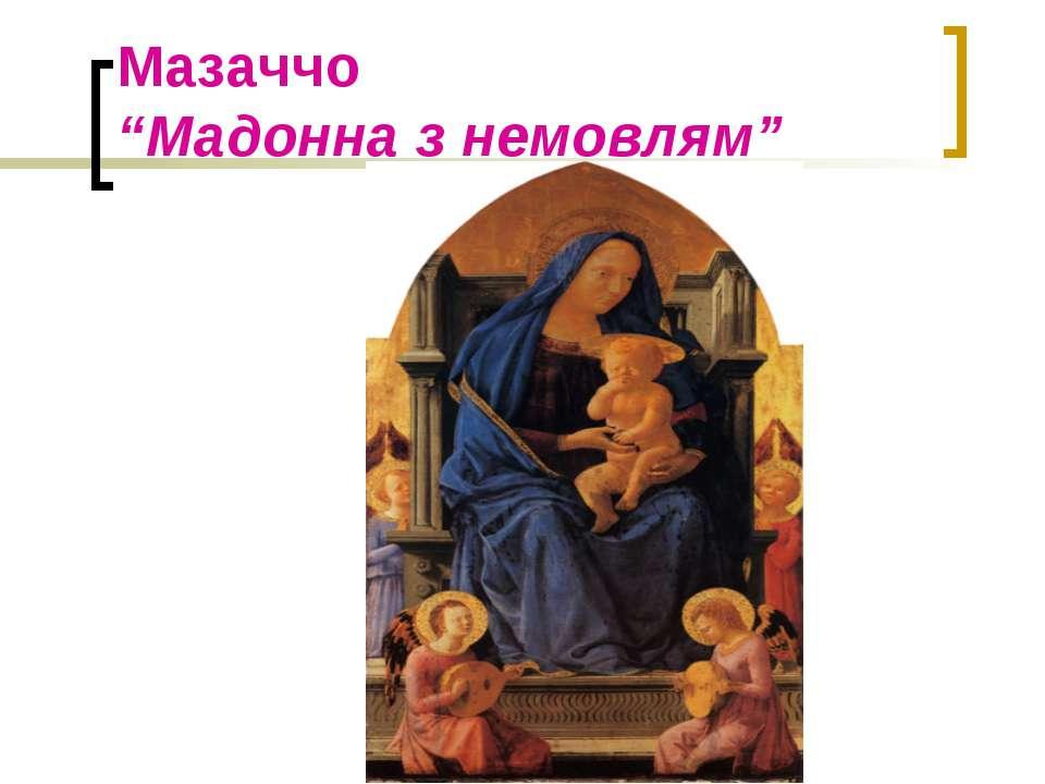 "Мазаччо ""Мадонна з немовлям"""