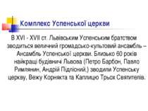 Комплекс Успенської церкви В XVI - XVII ст. Львівським Успенським братством з...