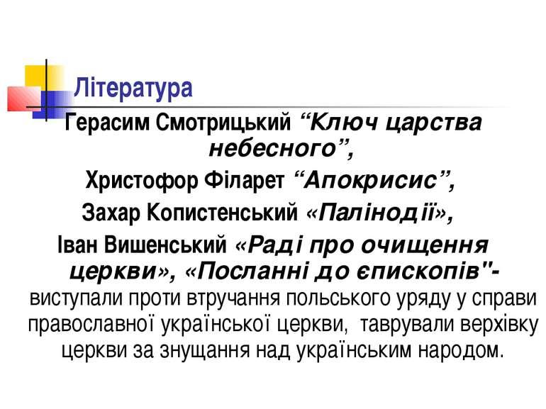"Література Герасим Смотрицький ""Ключ царства небесного"", Христофор Філарет ""А..."