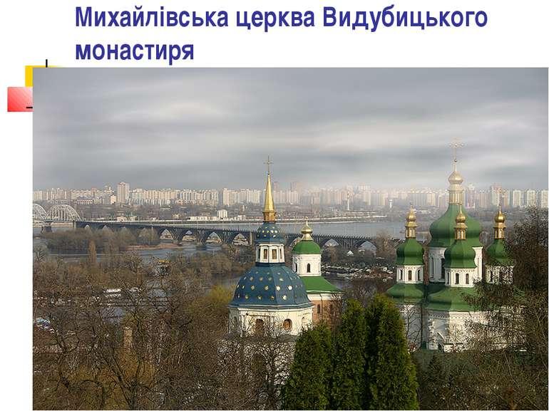 Михайлівська церква Видубицького монастиря