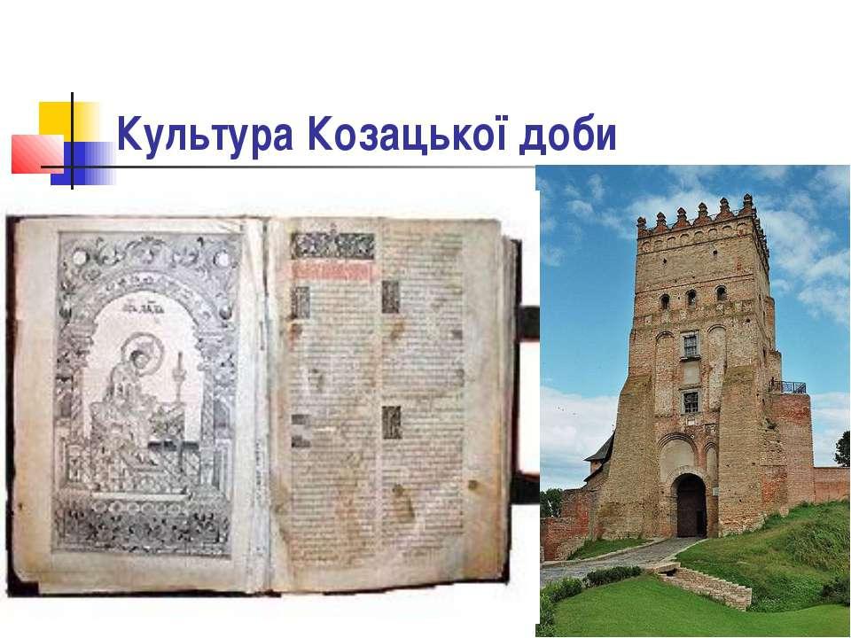 Культура Козацької доби