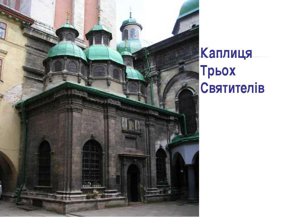 Каплиця Трьох Святителів