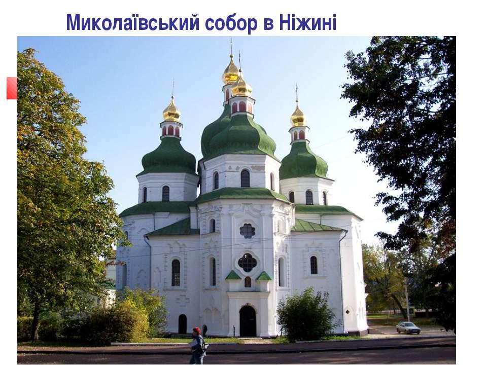 Миколаївський собор в Ніжині