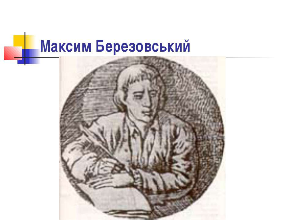Максим Березовський