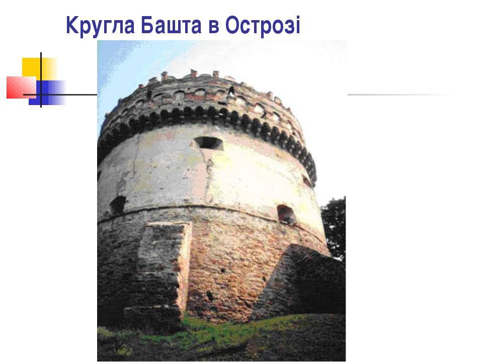 Кругла Башта в Острозі