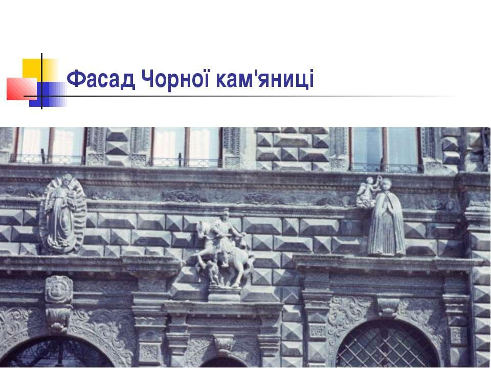Фасад Чорної кам'яниці