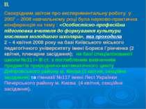 ІІІ. Своєрідним звітом про експериментальну роботу у 2007 – 2008 навчальному ...