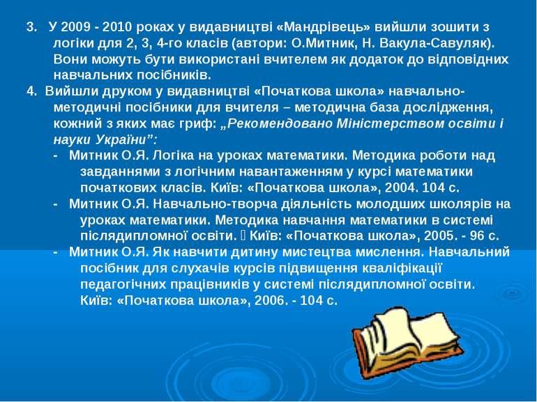 3. У 2009 - 2010 роках у видавництві «Мандрівець» вийшли зошити з логіки для ...