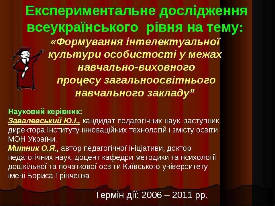 Експериментальне дослідження всеукраїнського рівня на тему: «Формування інтел...