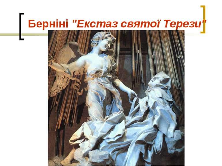 """Берніні """"Екстаз святої Терези"""""""