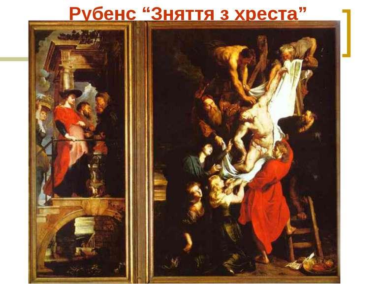 """Рубенс """"Зняття з хреста"""""""
