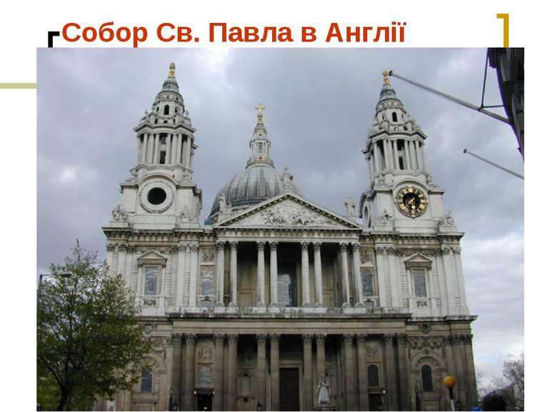 Собор Св. Павла в Англії