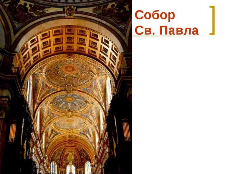 Собор Св. Павла